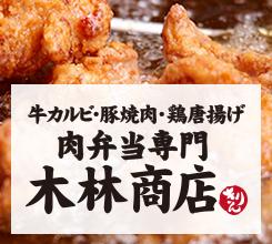 画像:焼肉・から揚げ・ぎょうざ 肉屋の食堂 木林商店