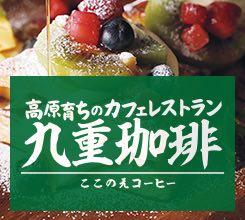 画像:高原育ちのカフェレストラン 九重珈琲